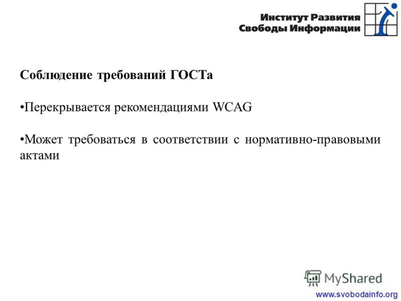 www.svobodainfo.org Соблюдение требований ГОСТа Перекрывается рекомендациями WCAG Может требоваться в соответствии с нормативно-правовыми актами