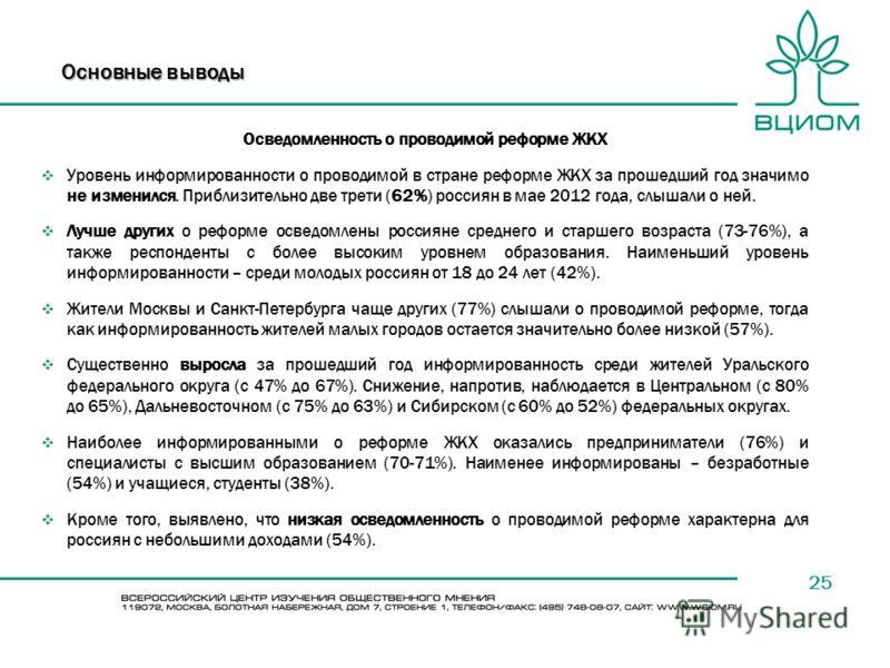 25 Основные выводы Осведомленность о проводимой реформе ЖКХ Уровень информированности о проводимой в стране реформе ЖКХ за прошедший год значимо не изменился. Приблизительно две трети (62%) россиян в мае 2012 года, слышали о ней. Лучше других о рефор