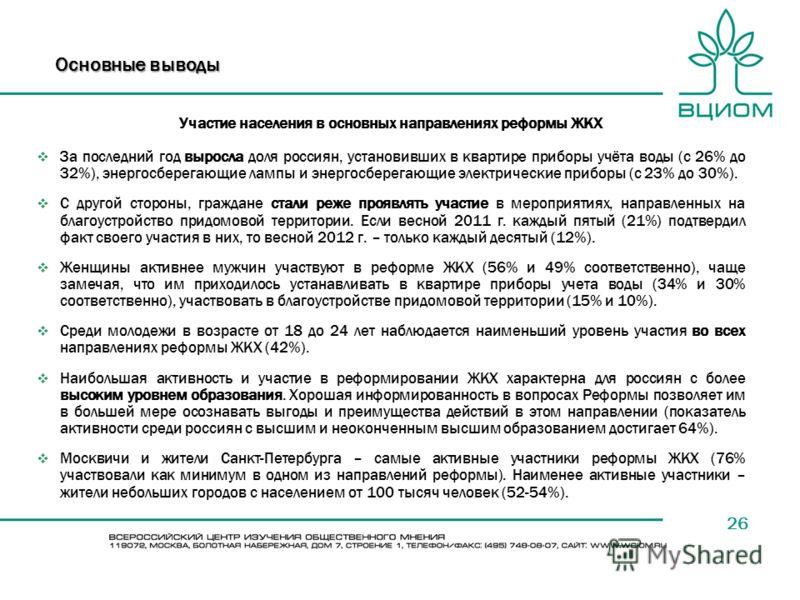 26 Основные выводы Участие населения в основных направлениях реформы ЖКХ За последний год выросла доля россиян, установивших в квартире приборы учёта воды (с 26% до 32%), энергосберегающие лампы и энергосберегающие электрические приборы (с 23% до 30%