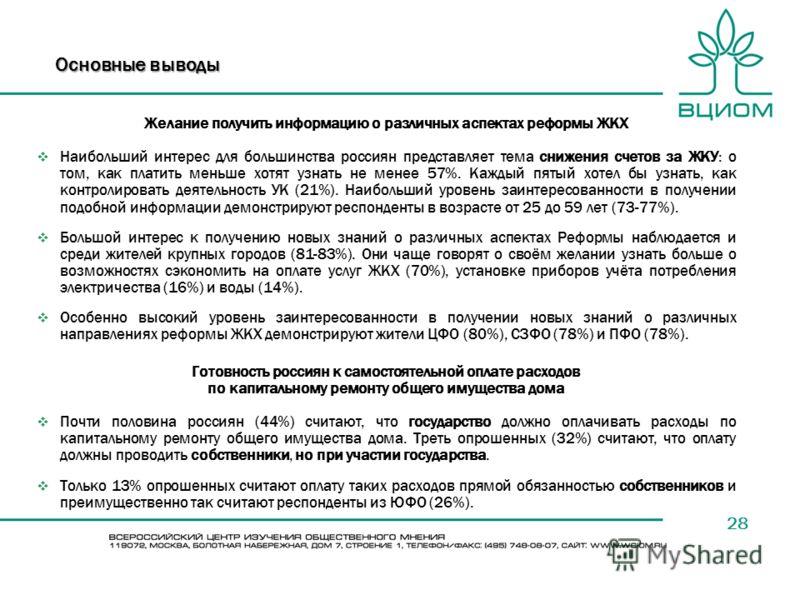 28 Основные выводы Желание получить информацию о различных аспектах реформы ЖКХ Наибольший интерес для большинства россиян представляет тема снижения счетов за ЖКУ: о том, как платить меньше хотят узнать не менее 57%. Каждый пятый хотел бы узнать, ка