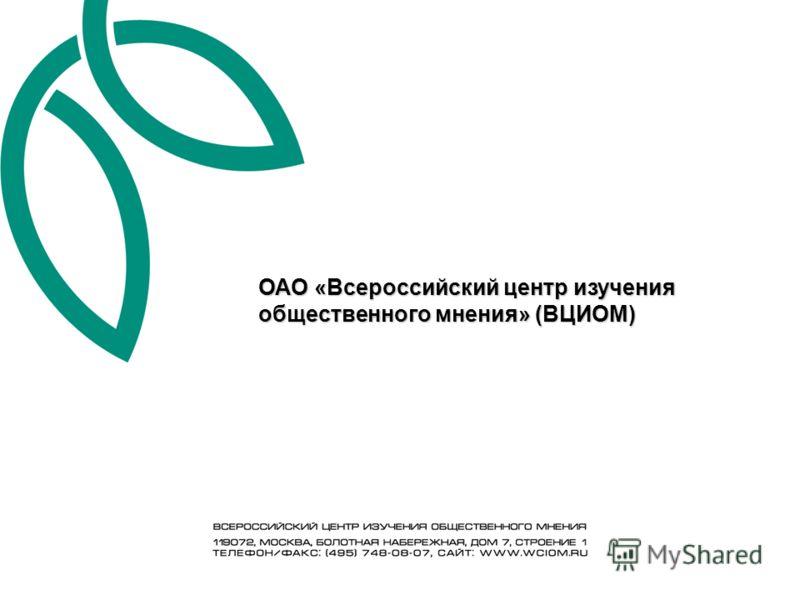 ОАО «Всероссийский центр изучения общественного мнения» (ВЦИОМ)
