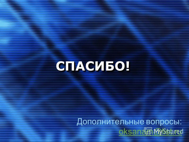 СПАСИБО!СПАСИБО! Дополнительные вопросы: oksanam@list.ru