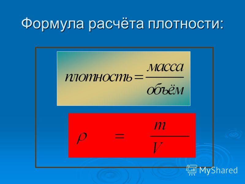 Формула расчёта плотности: