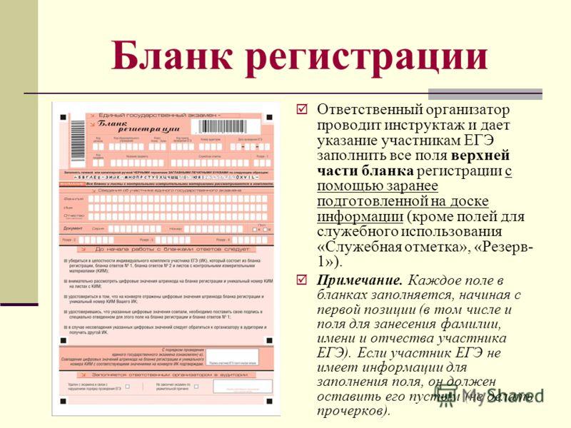 Бланк регистрации Ответственный организатор проводит инструктаж и дает указание участникам ЕГЭ заполнить все поля верхней части бланка регистрации с помощью заранее подготовленной на доске информации (кроме полей для служебного использования «Служебн