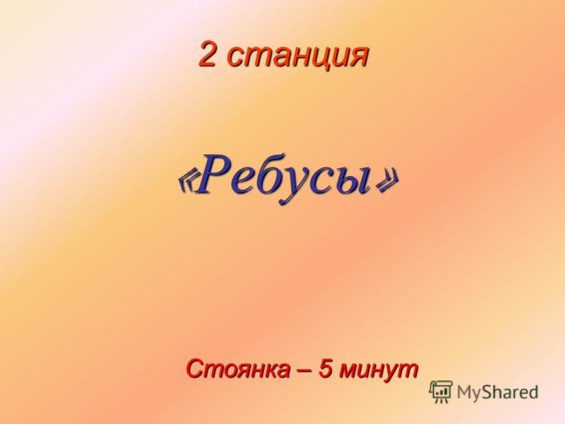 2 станция « Ребусы » Стоянка – 5 минут