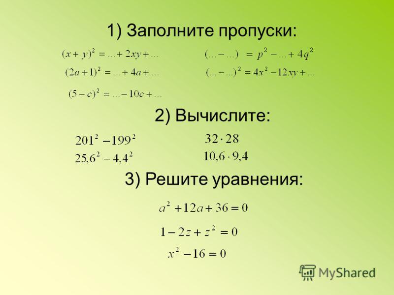 1) Заполните пропуски: 2) Вычислите: 3) Решите уравнения: