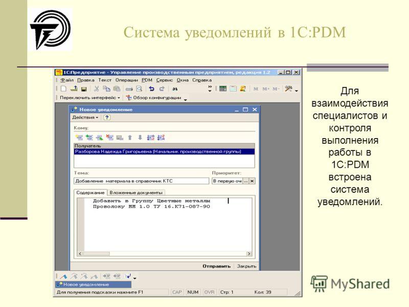 Система уведомлений в 1С:PDM Для взаимодействия специалистов и контроля выполнения работы в 1С:PDM встроена система уведомлений.