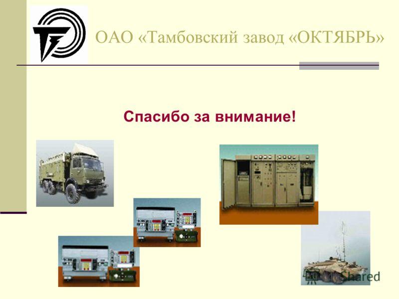 ОАО «Тамбовский завод «ОКТЯБРЬ» Спасибо за внимание!