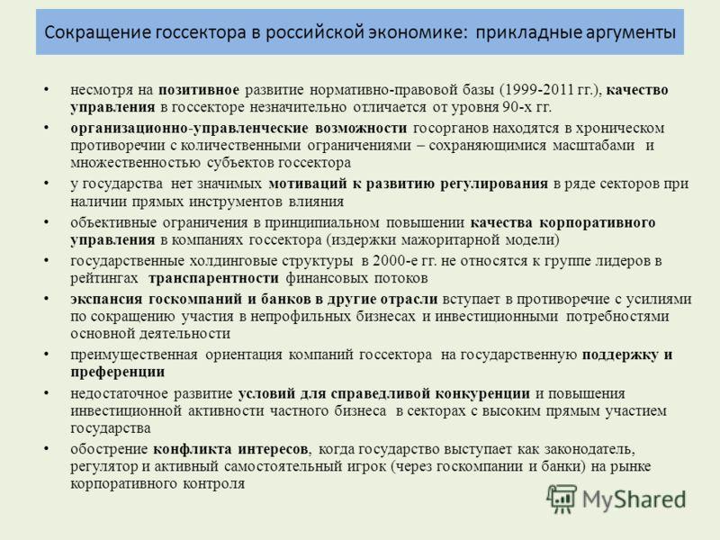 Сокращение госсектора в российской экономике: прикладные аргументы несмотря на позитивное развитие нормативно-правовой базы (1999-2011 гг.), качество управления в госсекторе незначительно отличается от уровня 90-х гг. организационно-управленческие во