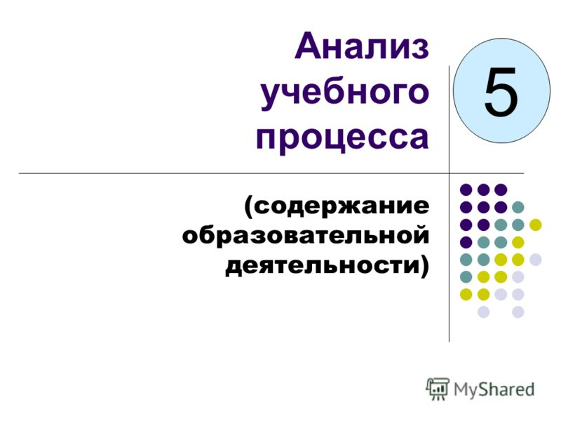 Анализ учебного процесса (содержание образовательной деятельности) 5