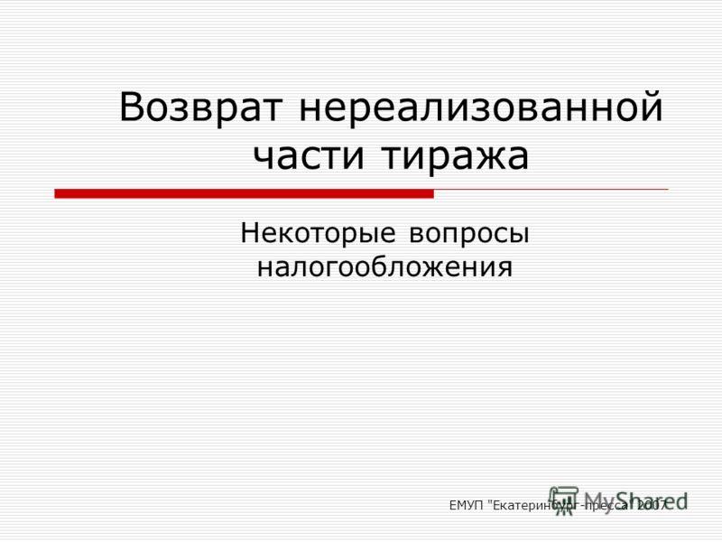 ЕМУП Екатеринбург-пресса 2007 Возврат нереализованной части тиража Некоторые вопросы налогообложения