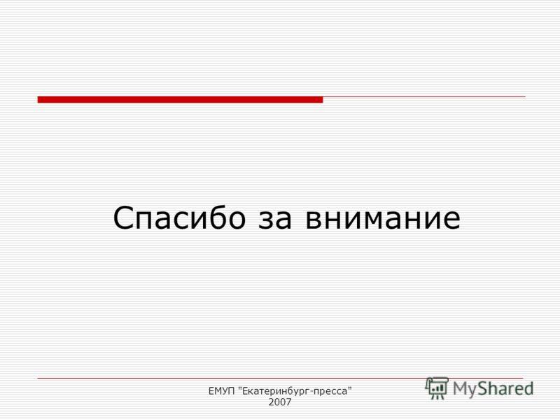 ЕМУП Екатеринбург-пресса 2007 Спасибо за внимание