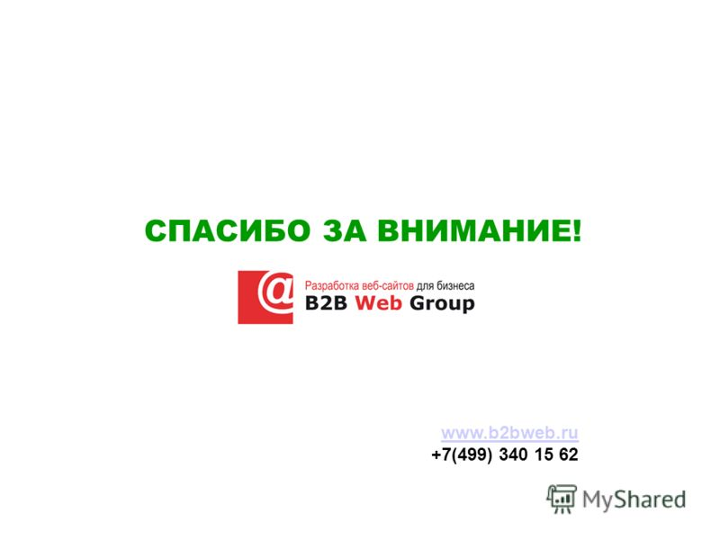 www.b2bweb.ru +7(499) 340 15 62 СПАСИБО ЗА ВНИМАНИЕ!