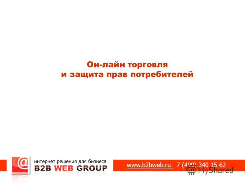 Он-лайн торговля и защита прав потребителей www.b2bweb.ru 7 (499) 340 15 62