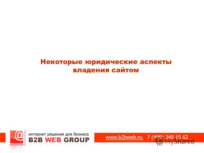 Некоторые юридические аспекты владения сайтом www.b2bweb.ru 7 (499) 340 15 62