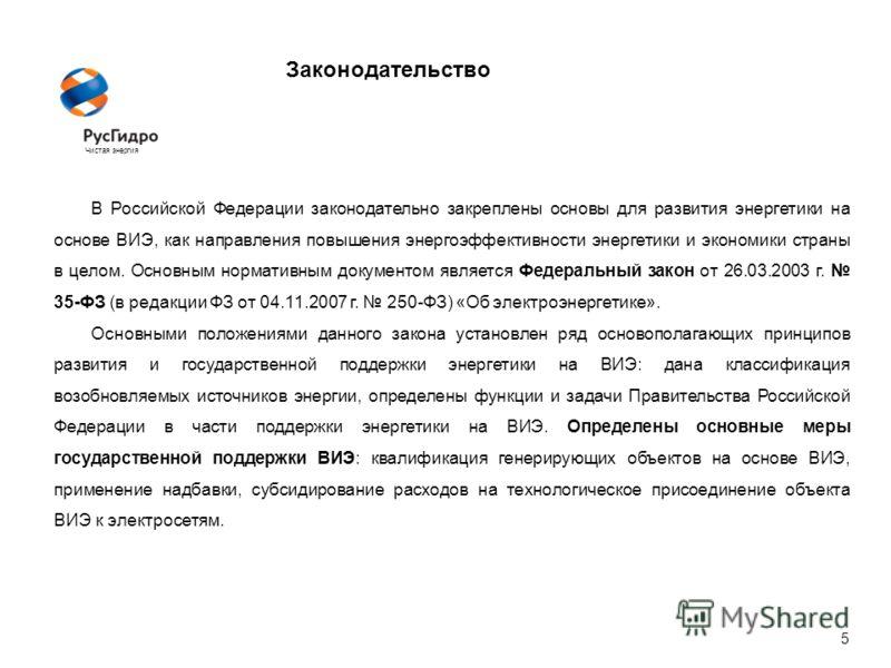 Законодательство 5 Чистая энергия В Российской Федерации законодательно закреплены основы для развития энергетики на основе ВИЭ, как направления повышения энергоэффективности энергетики и экономики страны в целом. Основным нормативным документом явля
