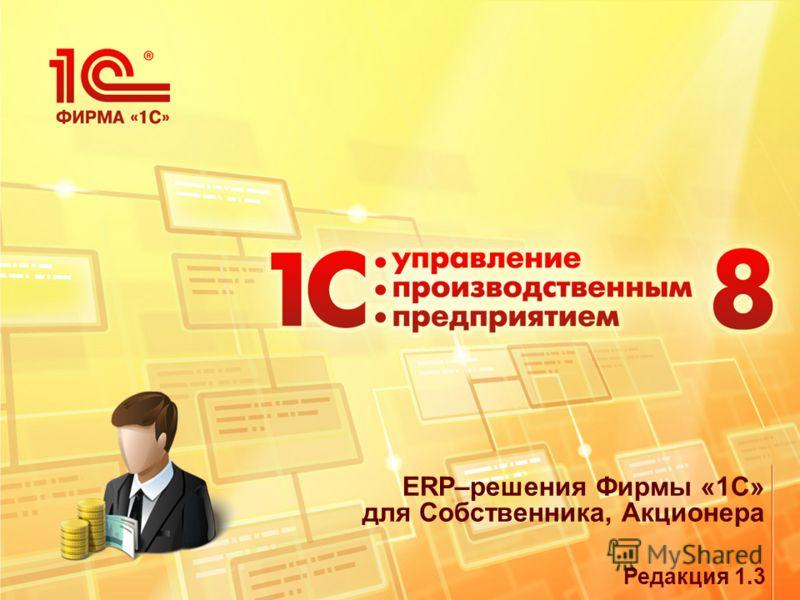 ERP–решения Фирмы «1С» для Собственника, Акционера Редакция 1.3
