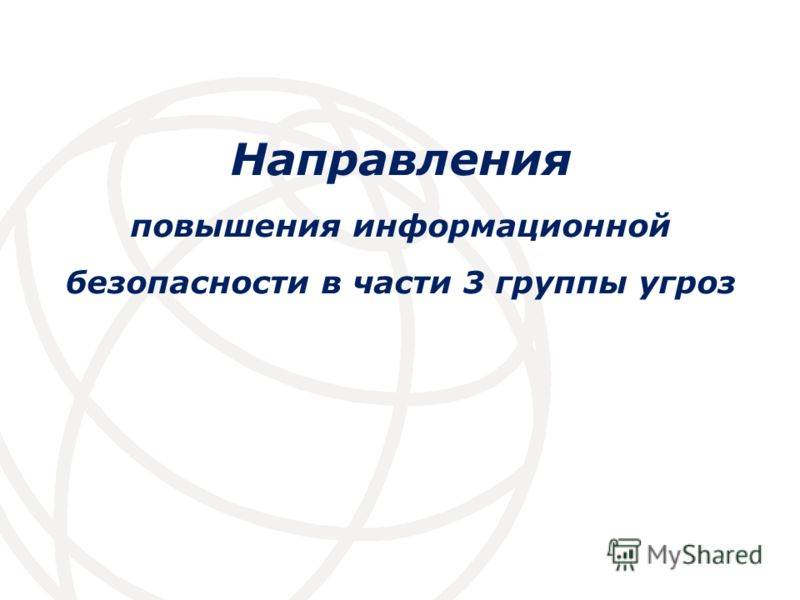 Направления повышения информационной безопасности в части 3 группы угроз