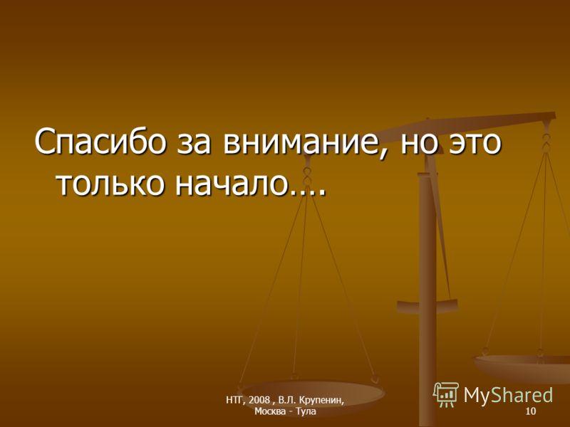 НТГ, 2008, В.Л. Крупенин, Москва - Тула10 Спасибо за внимание, но это только начало….