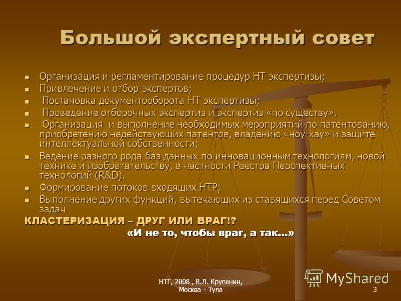 НТГ, 2008, В.Л. Крупенин, Москва - Тула3 Большой экспертный совет Большой экспертный совет Организация и регламентирование процедур НТ экспертизы; Организация и регламентирование процедур НТ экспертизы; Привлечение и отбор экспертов; Привлечение и от