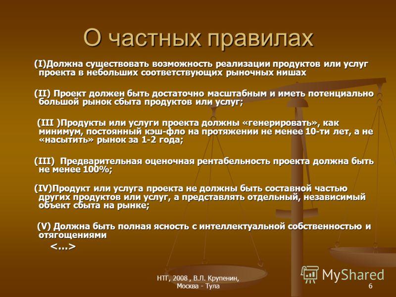 НТГ, 2008, В.Л. Крупенин, Москва - Тула6 О частных правилах (I)Должна существовать возможность реализации продуктов или услуг проекта в небольших соответствующих рыночных нишах (I)Должна существовать возможность реализации продуктов или услуг проекта