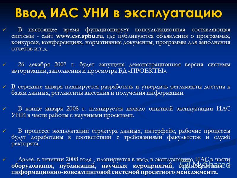 Ввод ИАС УНИ в эксплуатацию В настоящее время функционирует консультационная составляющая системы - сайт www.csr.spbu.ru, где публикуются объявления о программах, конкурсах, конференциях, нормативные документы, программы для заполнения отчетов и.т.д.