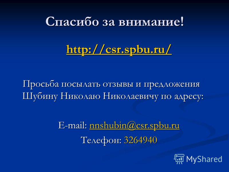 Спасибо за внимание! http://csr.spbu.ru/ Просьба посылать отзывы и предложения Шубину Николаю Николаевичу по адресу: E-mail: nnshubin@csr.spbu.ru nnshubin@csr.spbu.ru Телефон: 3264940