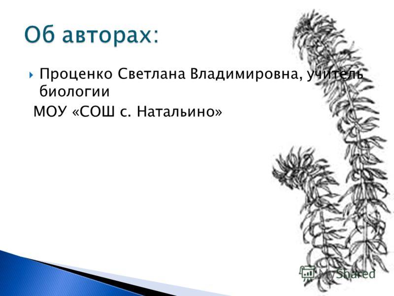 Проценко Светлана Владимировна, учитель биологии МОУ «СОШ с. Натальино»