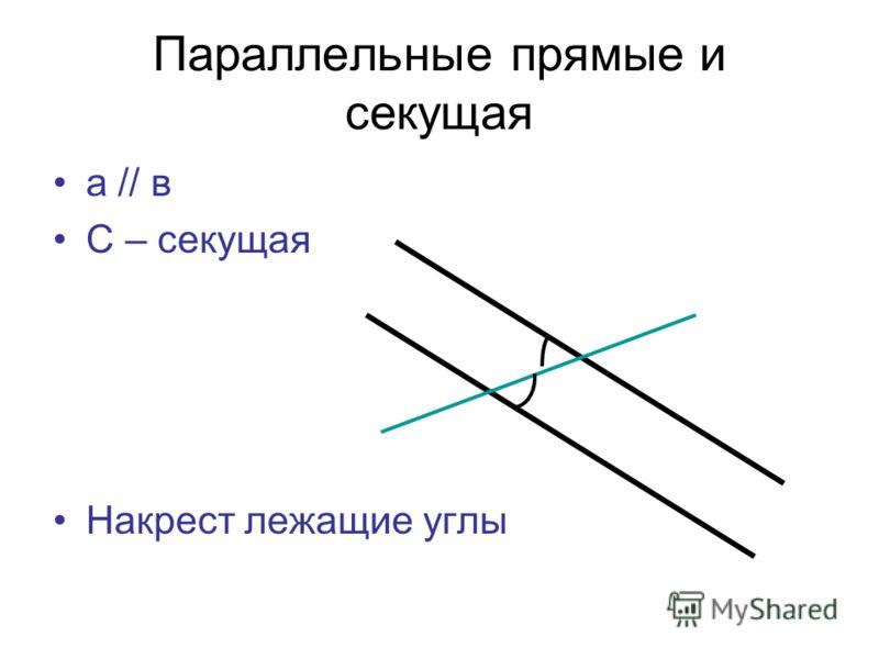 Параллельные прямые и секущая а // в С – секущая Накрест лежащие углы