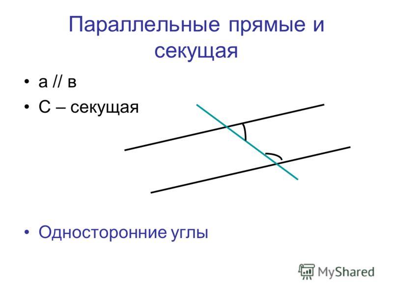 Параллельные прямые и секущая а // в С – секущая Односторонние углы