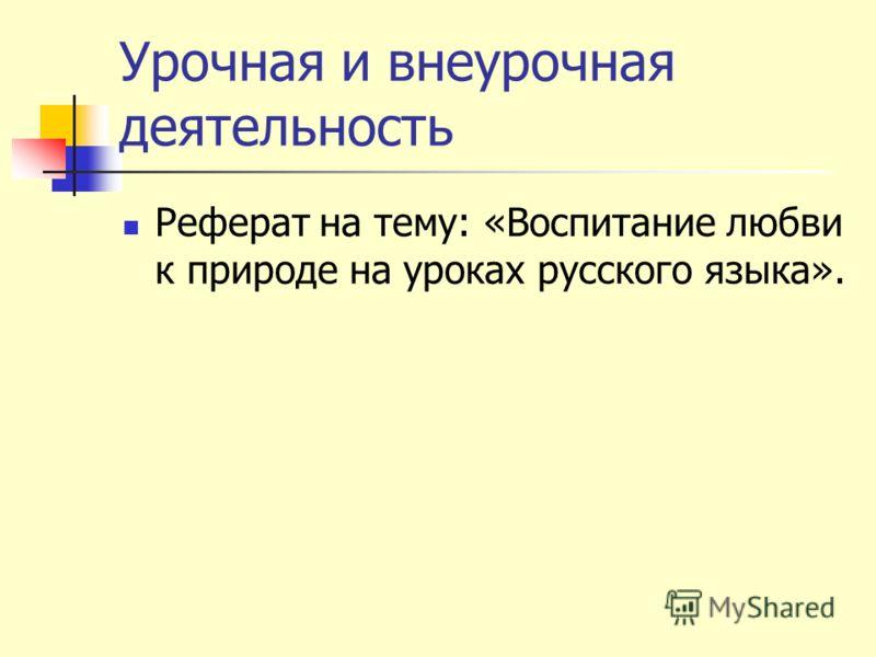 Урочная и внеурочная деятельность Реферат на тему: «Воспитание любви к природе на уроках русского языка».