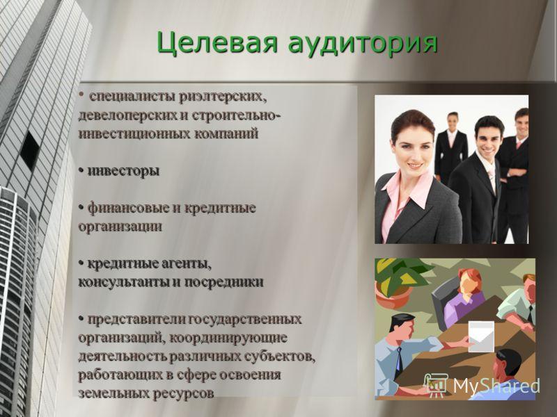 Целевая аудитория специалисты риэлтерских, девелоперских и строительно- инвестиционных компаний инвесторы инвесторы финансовые и кредитные финансовые и кредитныеорганизации кредитные агенты, кредитные агенты, консультанты и посредники представители г