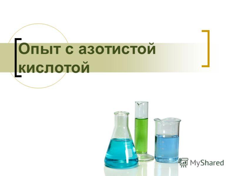 Опыт с азотистой кислотой