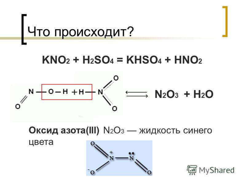 Что происходит? KNO 2 + H 2 SO 4 = KHSO 4 + HNO 2 N 2 O 3 + H 2 O + Оксид азота(III) N 2 O 3 жидкость синего цвета