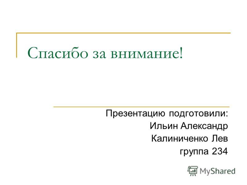 Спасибо за внимание! Презентацию подготовили: Ильин Александр Калиниченко Лев группа 234