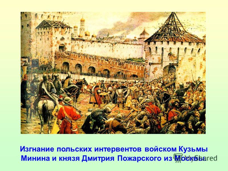 Изгнание польских интервентов войском Кузьмы Минина и князя Дмитрия Пожарского из Москвы.