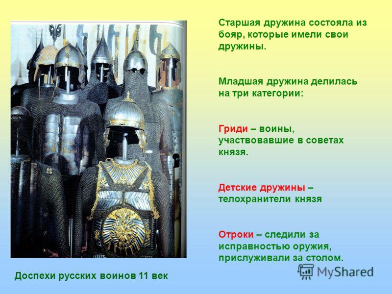 Старшая дружина состояла из бояр, которые имели свои дружины. Младшая дружина делилась на три категории: Гриди – воины, участвовавшие в советах князя. Детские дружины – телохранители князя Отроки – следили за исправностью оружия, прислуживали за стол