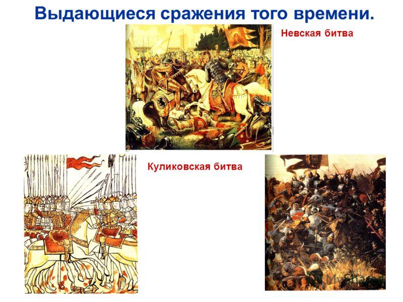 Выдающиеся сражения того времени. Невская битва Куликовская битва