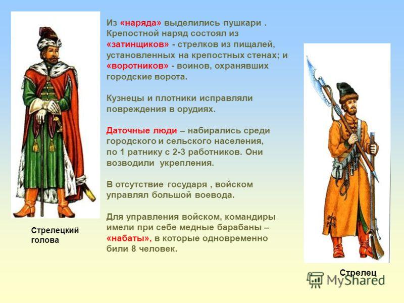 Из «наряда» выделились пушкари. Крепостной наряд состоял из «затинщиков» - стрелков из пищалей, установленных на крепостных стенах; и «воротников» - воинов, охранявших городские ворота. Кузнецы и плотники исправляли повреждения в орудиях. Даточные лю
