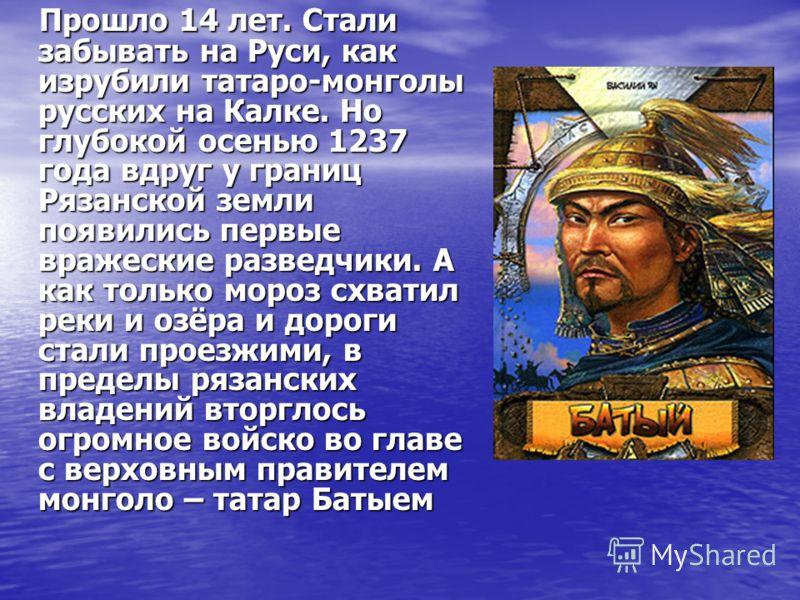 Русских князей в битве на калке