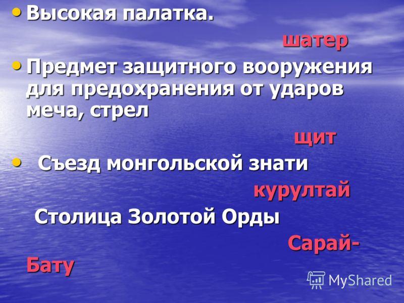Город, который монголо- татары назвали «злым». Город, который монголо- татары назвали «злым». Козельск Козельск Русский город, первым встретивший монголо-татар в 1237г. Русский город, первым встретивший монголо-татар в 1237г.Рязань Владение, которое