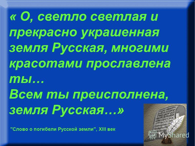 План урока: 1.Создание монгольской державы. 2.Битва на Калке. 3. Первый поход Батыя на Русь. 4.Поход на Южную Русь. 5.Установление монголо- татарского ига.