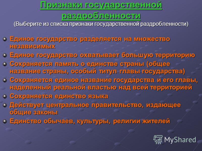 РУССКИЕ КНЯЖЕСТВА в XII в