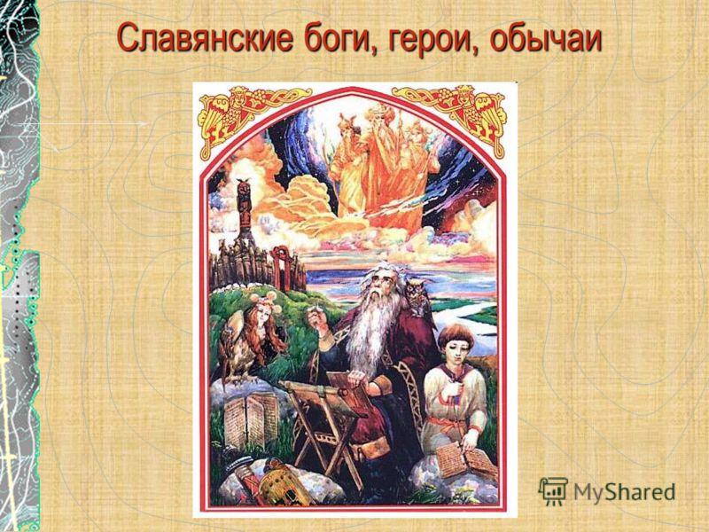 Славянские боги, герои, обычаи