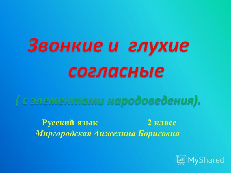 Русский язык 2 класс Миргородская Анжелина Борисовна