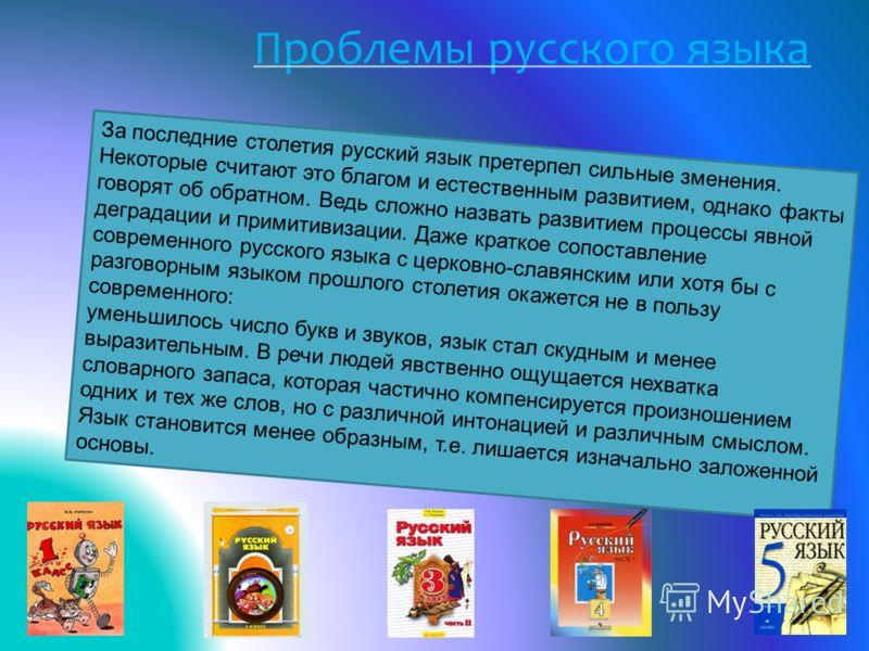 За последние столетия русский язык претерпел сильные зменения. Некоторые считают это благом и естественным развитием, однако факты говорят об обратном. Ведь сложно назвать развитием процессы явной деградации и примитивизации. Даже краткое сопоставлен