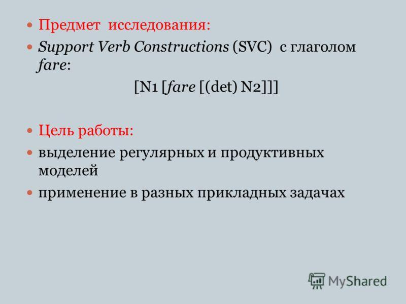 Предмет исследования: Support Verb Constructions (SVC) с глаголом fare: [N1 [fare [(det) N2]]] Цель работы: выделение регулярных и продуктивных моделей применение в разных прикладных задачах