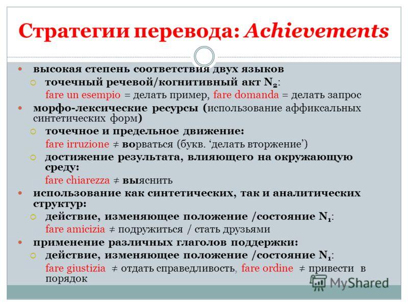 Стратегии перевода: Achievements высокая степень соответствия двух языков точечный речевой/когнитивный акт N 2 : fare un esempio = делать пример, fare domanda = делать запрос морфо-лексические ресурсы (использование аффиксальных синтетических форм) т