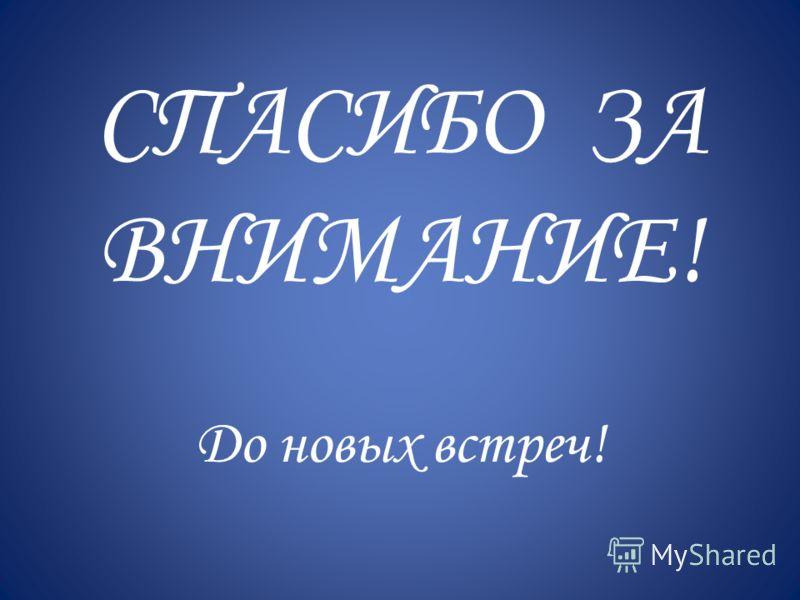 Подведение итогов и награждение победителей и активных участников предметной недели русского языка 31 октября