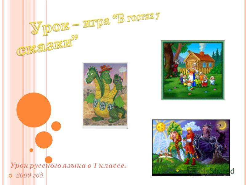 Урок русского языка в 1 классе. 2009 год.